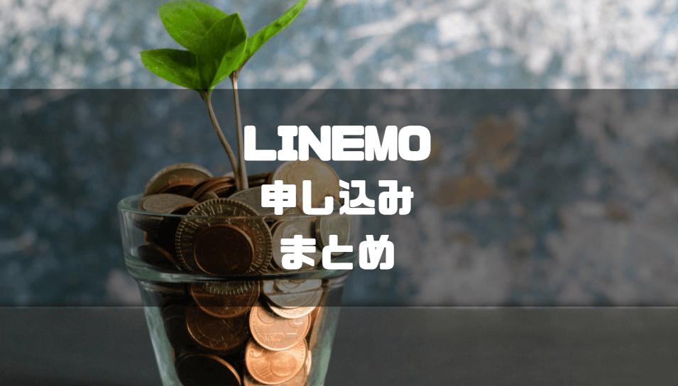 LINEMO_申し込み_まとめ