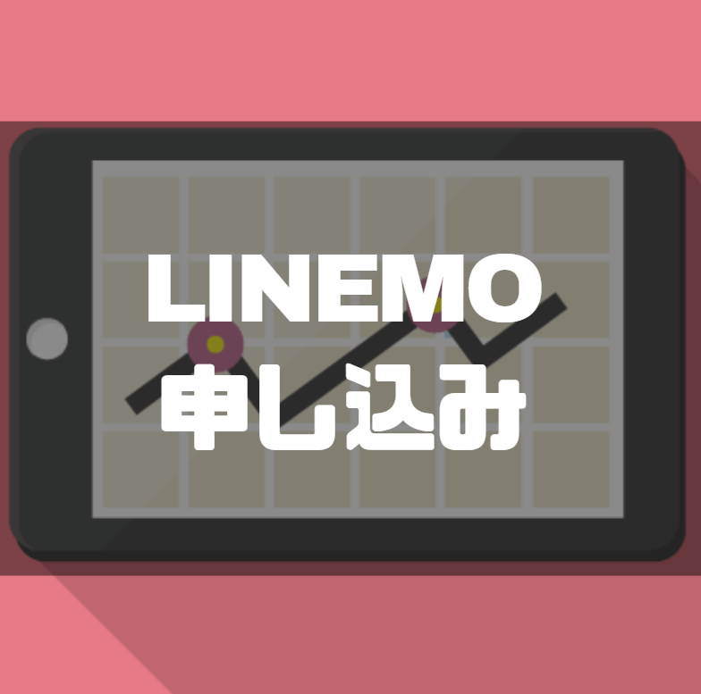 LINEMO_申し込み_サムネイル