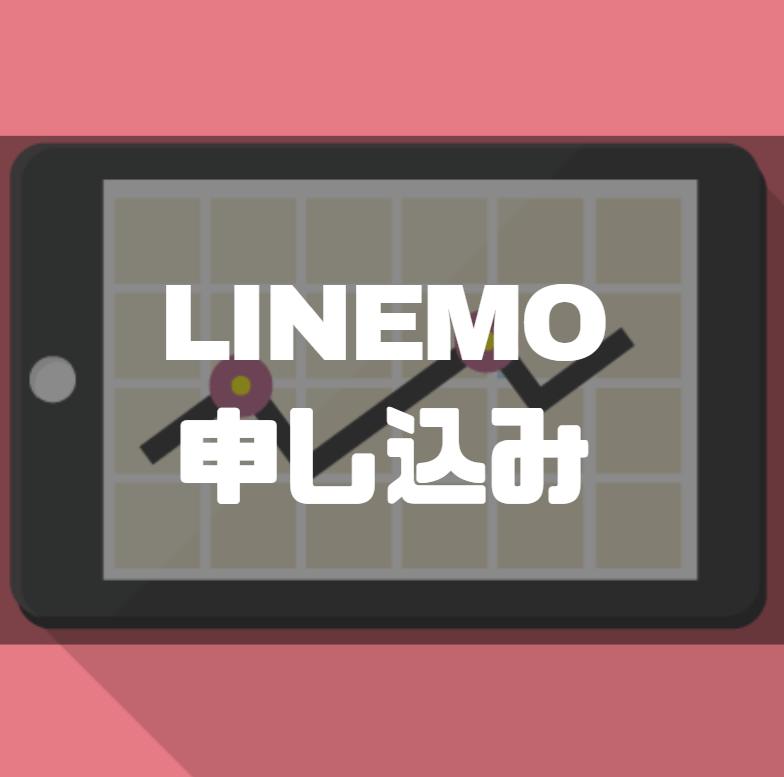 LINEMO(ラインモ)の申し込みはいつから?申し込み手順やラインモの特徴まで完全ガイド!
