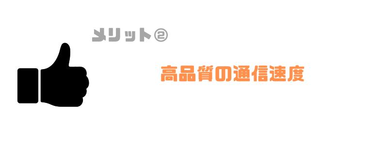 LINEMO_iPhone_メリット2_高品質の通信速度