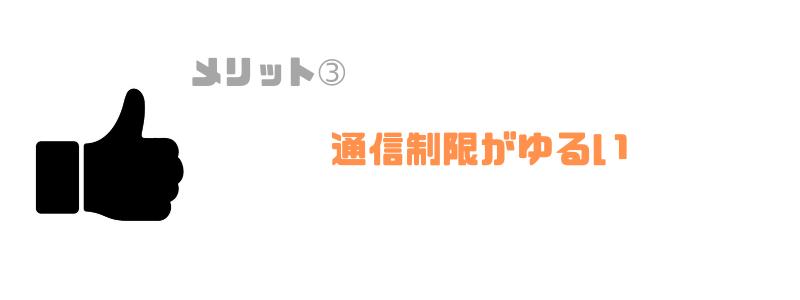 LINEMO_iPhone_メリット3_通信制限がゆるい