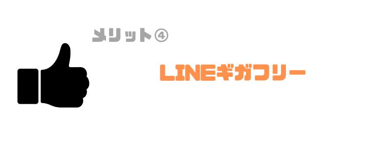 LINEMO_iPhone_メリット4_LINEがギガフリー