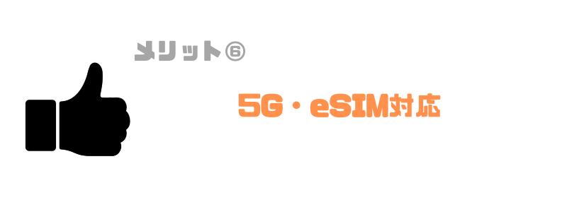 LINEMO_iPhone_メリット6_5GやeSIMに対応