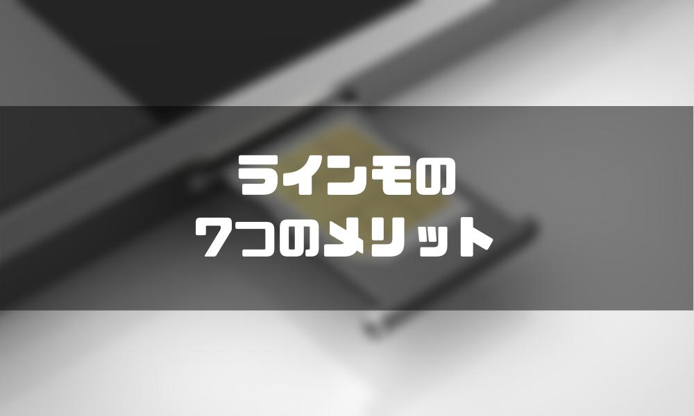 LINEMO_iPhone_LINEMOの7つのメリット