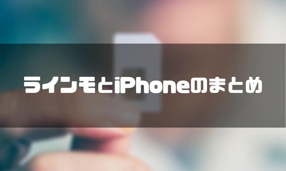 LINEMO_iPhone_まとめ