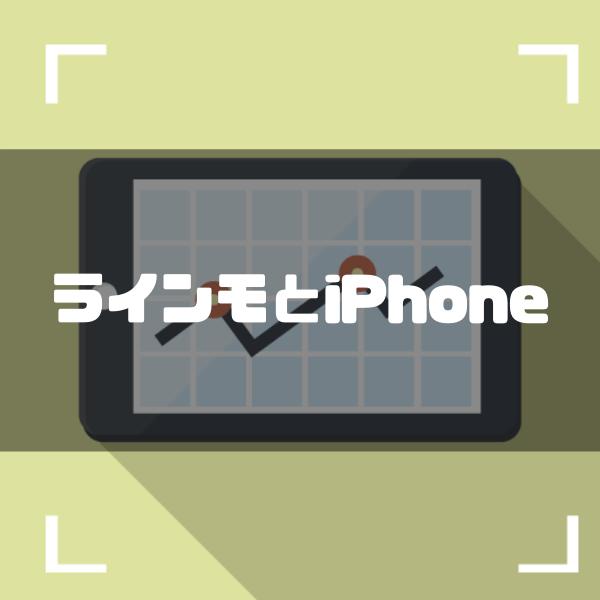 LINEMO(ラインモ )でiPhoneは使える?iPhone12を使う方法や対応機種の最新情報まで完全ガイド