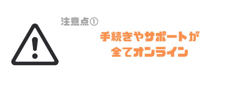 LINEMO_iPhone_注意点1_手続きやサポートが全てオンライン