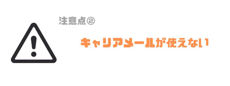 LINEMO_iPhone_注意点2_キャリアメールが使えない