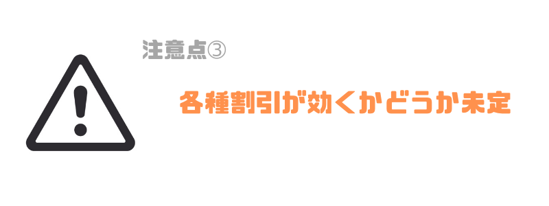 LINEMO_iPhone_注意点3_家族割やセット割など各種割引に対応していない