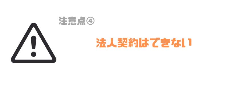 LINEMO_iPhone_注意点4_法人契約ができない