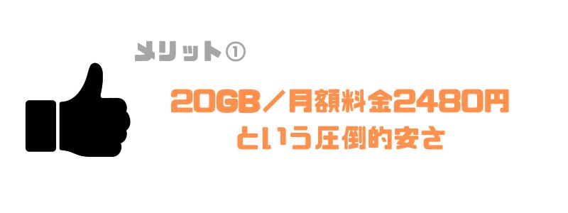 LINEMO_iPhone_メリット1_LINEMOは月額料金2480円で20GB