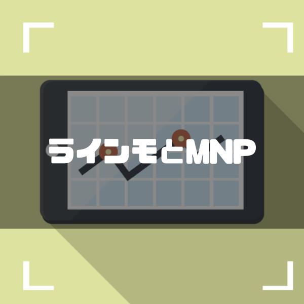 ソフトバンクのLINEMO(ラインモ)の乗り換え・MNP手順を徹底解説!ラインモ の特徴まで完全ガイド