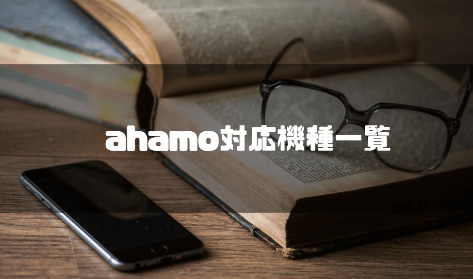 ahamo_申し込み_ahamo申し込みに使える機種は?対応機種一覧