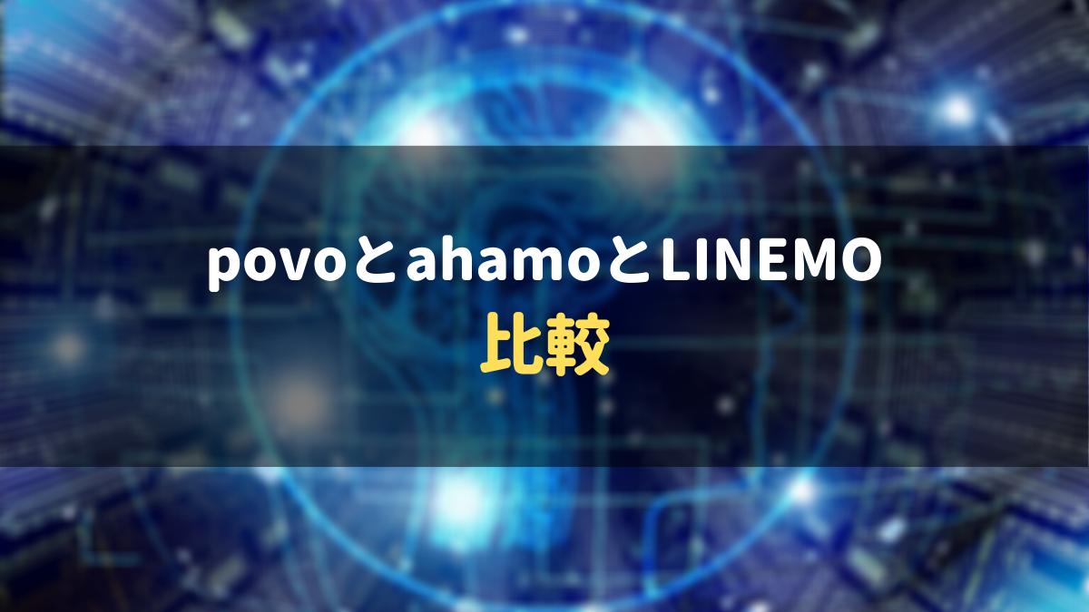 povoの特徴をahamoやLINEMOと徹底比較