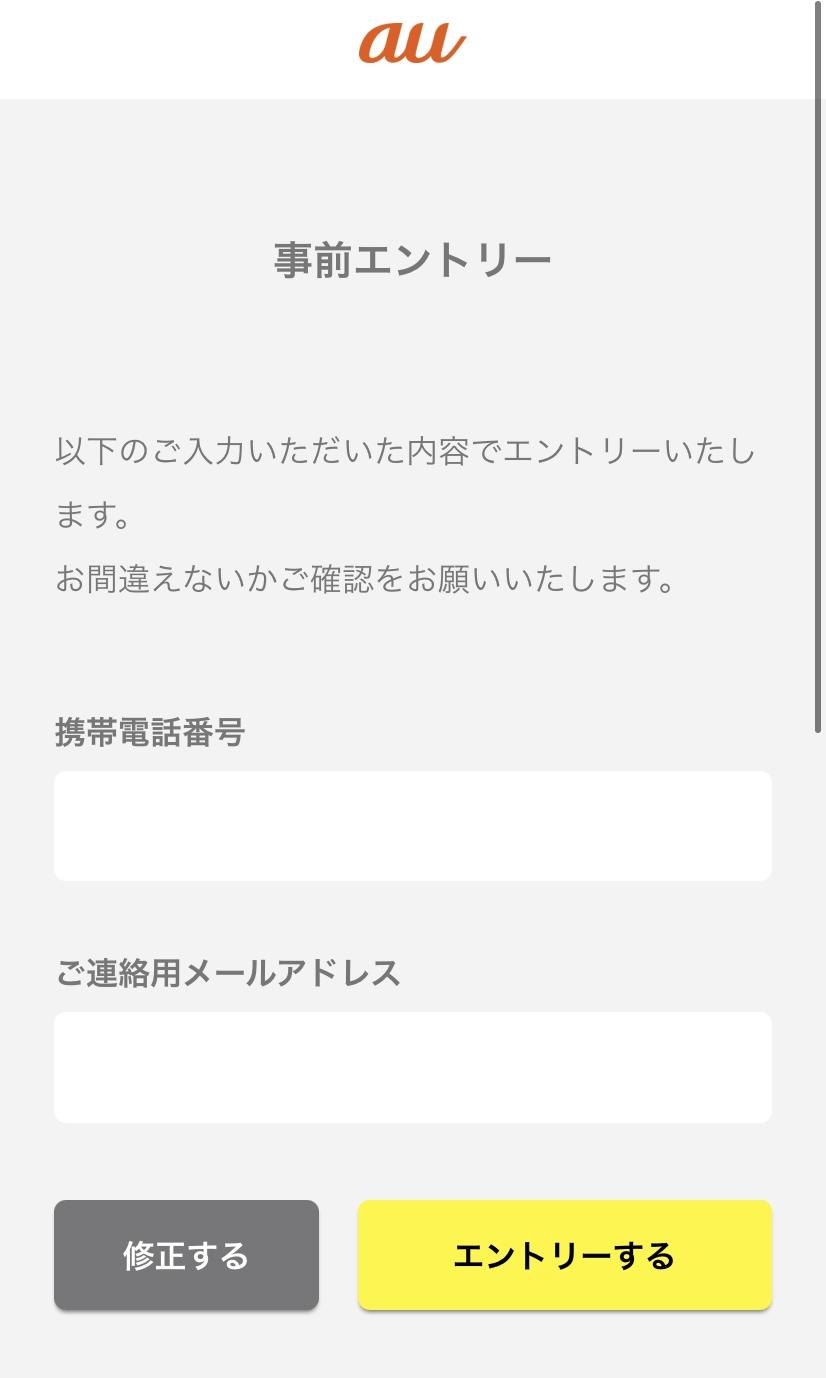 povo_申し込み_手順2