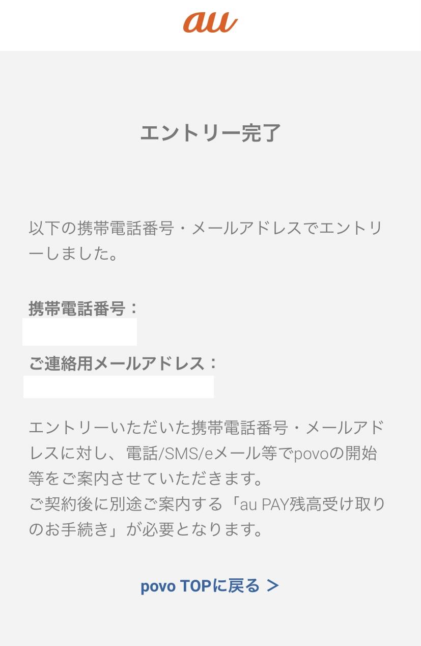 povo_申し込み_手順3