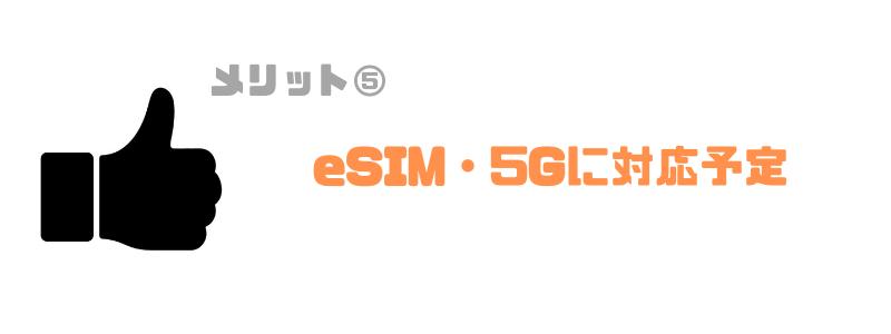 povo_デメリット_メリット_eSIMや5Gに対応