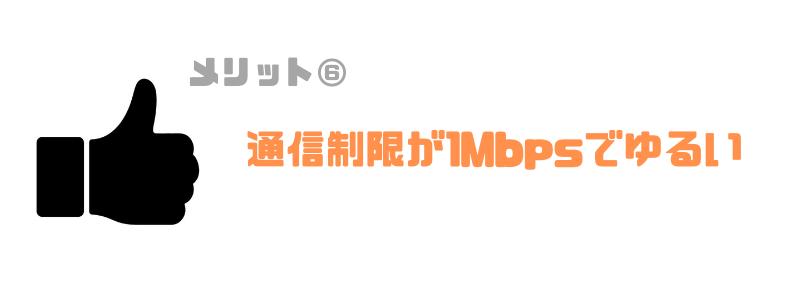 povo_デメリット_メリット_通信制限が1Mbpsで利用できる