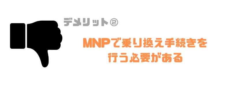 povo_デメリット_MNPで乗り換え手続きを行う必要がある