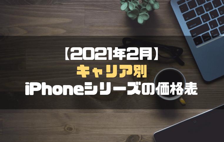 iPhone_安く買う_キャリア別iPhoneシリーズの価格一覧表