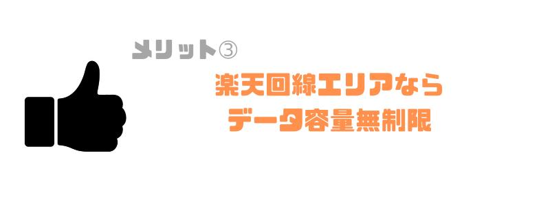 楽天モバイル_WiFi_無制限