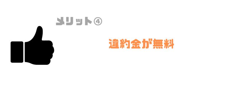 楽天モバイル_WiFi_違約金