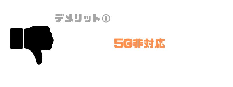 楽天モバイル_WiFi_5G