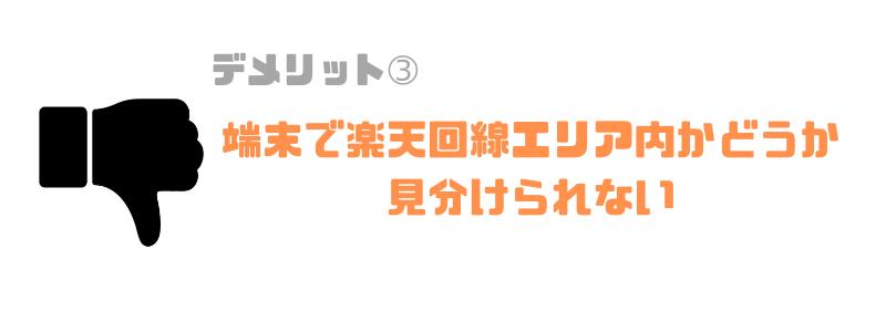 楽天モバイル_WiFi_見分ける
