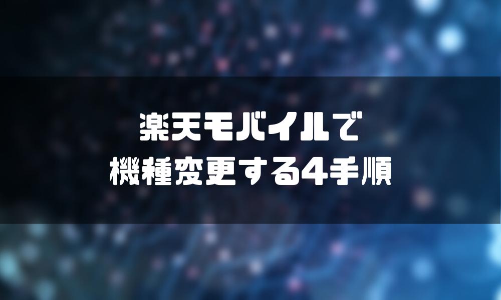 楽天モバイル_機種変更_手順