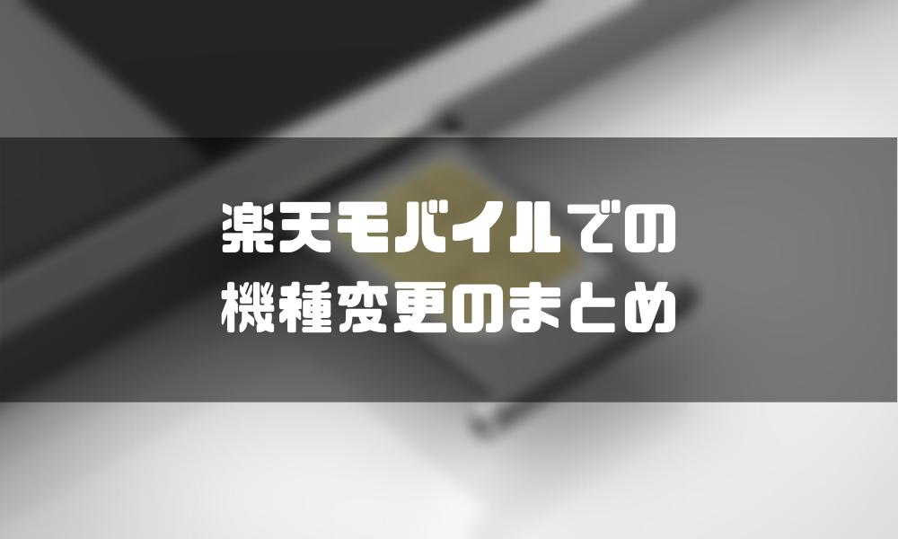 楽天モバイル_機種変更_まとめ