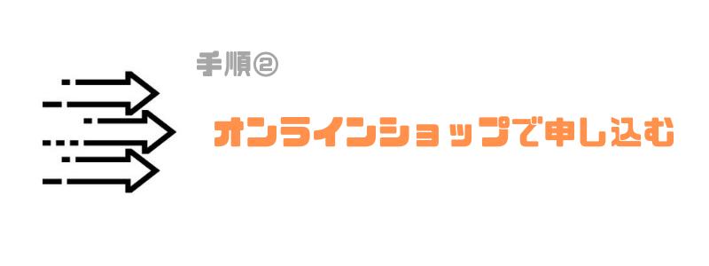 楽天モバイル_機種変更_オンライン