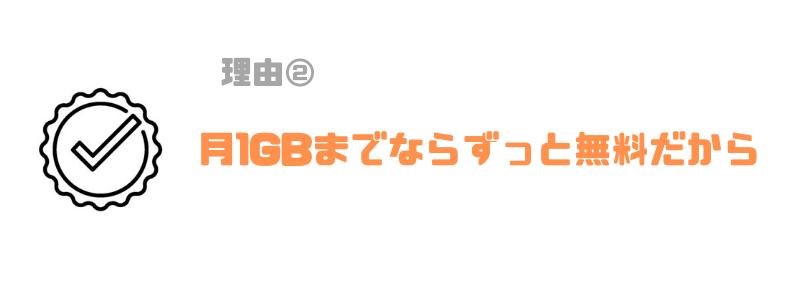 楽天モバイル_機種変更_1GB