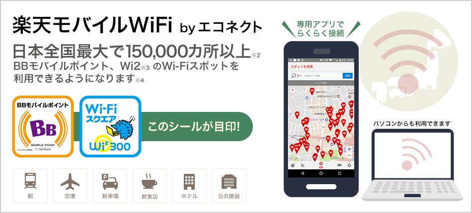 楽天モバイル_WiFi_スポット