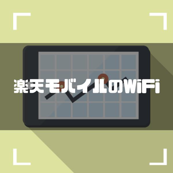 楽天モバイル_WiFi_アイキャッチ