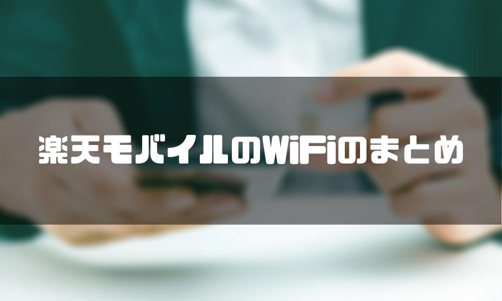 楽天モバイル_WiFi_まとめ