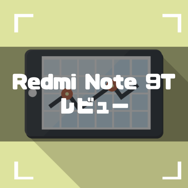 Redmi Note 9T徹底レビュー!ソフトバンク専売の新端末のスペック・コスパを徹底解説