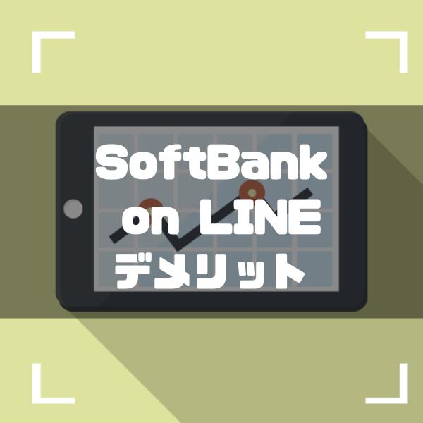 SoftBankonLINE_デメリット_アイキャッチ