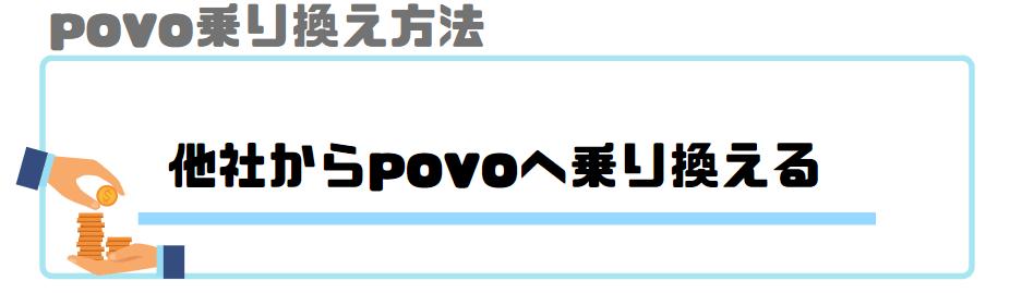 povo_デメリット_他社からpovoへ乗り換える