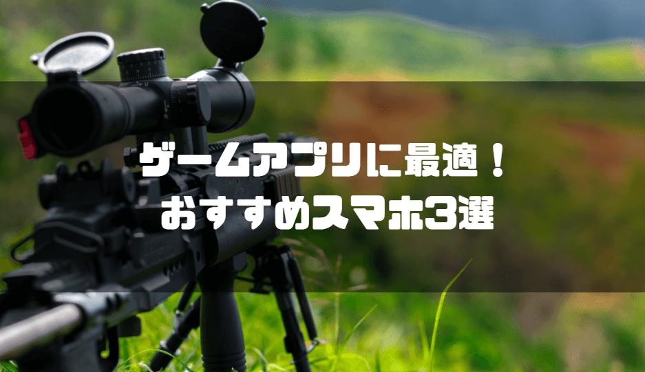 スマホ_スマートフォン_おすすめ_ゲームアプリに最適なスマホ