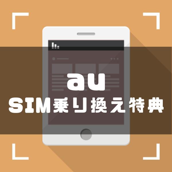 他社からauへの乗り換えで1万円お得!auオンラインショップSIMカード乗り換え特典