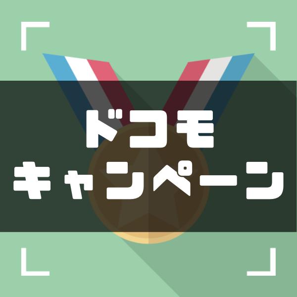 【2021年最新】ドコモのお得なキャンペーンまとめ!5万円以上お得に機種変更・MNP完全ガイド