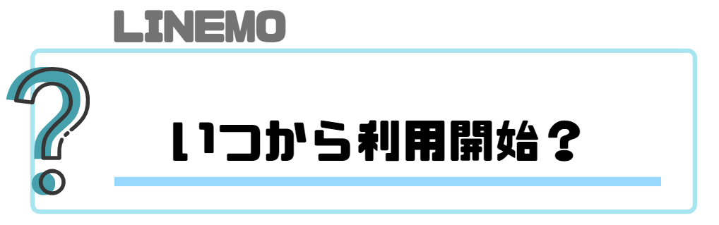 LINEMO_申し込み_いつから申し込み開始