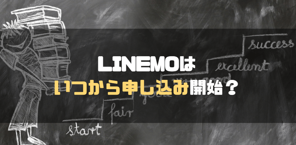 LINEMO_申し込み_いつから申し込み