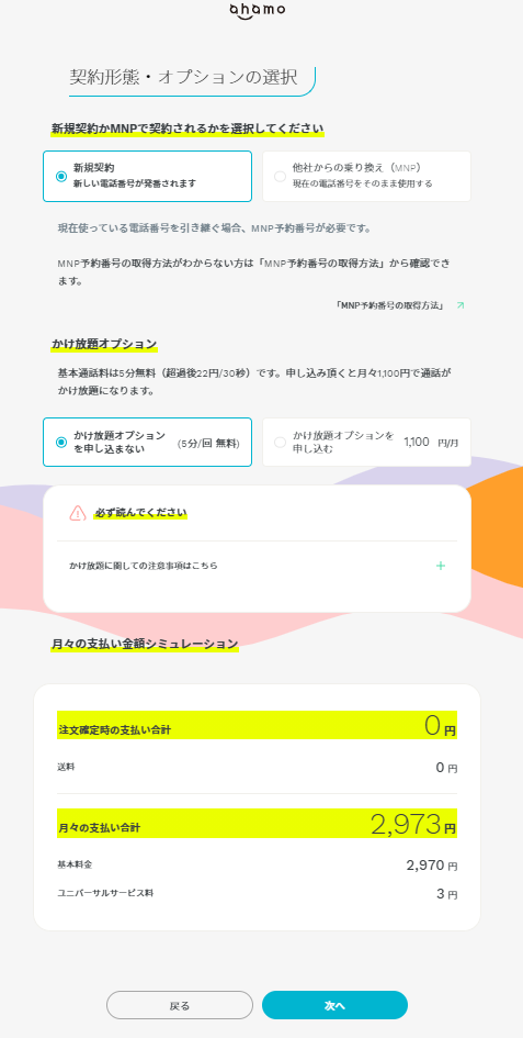 アハモ デメリット SIM購入画面