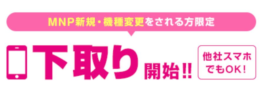 UQモバイル_口コミ_評判_キャンペーン_下取りサービス
