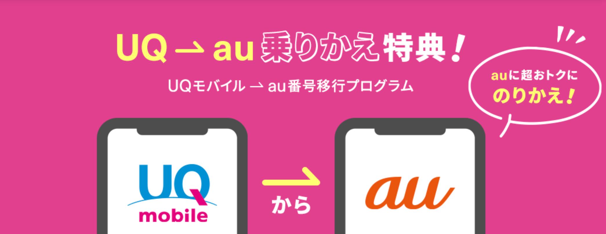 UQモバイル_口コミ_評判_キャンペーン_UQモバイル→au乗り換え特典