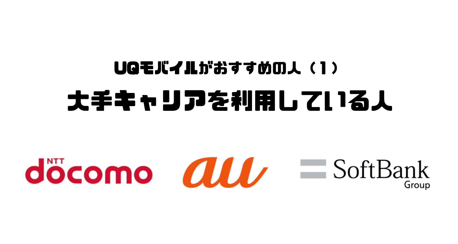 UQモバイル_口コミ_評判_おすすめ_大手キャリア_利用_au_docomo_ドコモ_SoftBank_ソフトバンク