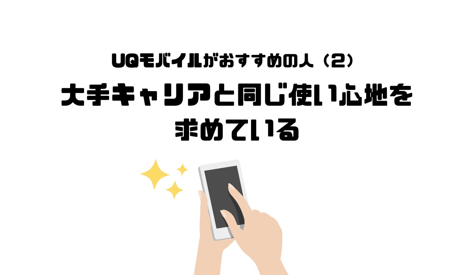 UQモバイル_口コミ_評判_おすすめ_大手キャリア_au_docomo_ドコモ_SoftBank_ソフトバンク_通信速度