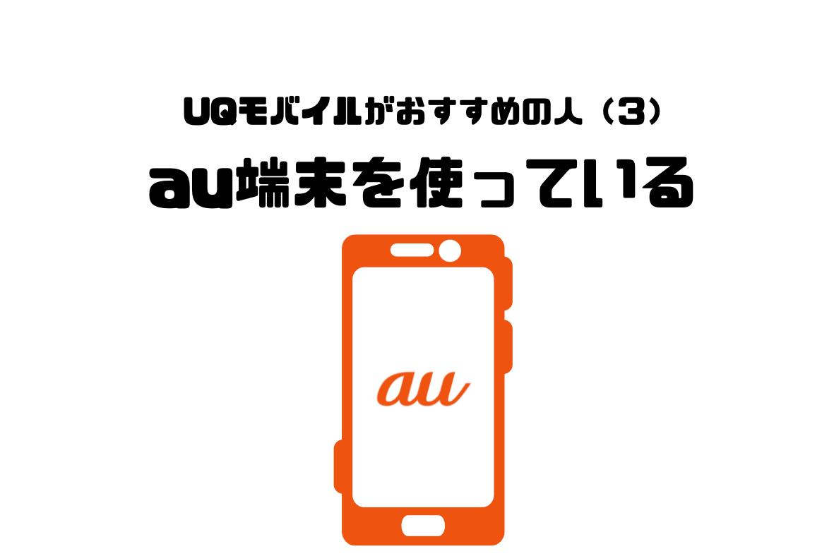 UQモバイル_口コミ_評判_おすすめ_au端末