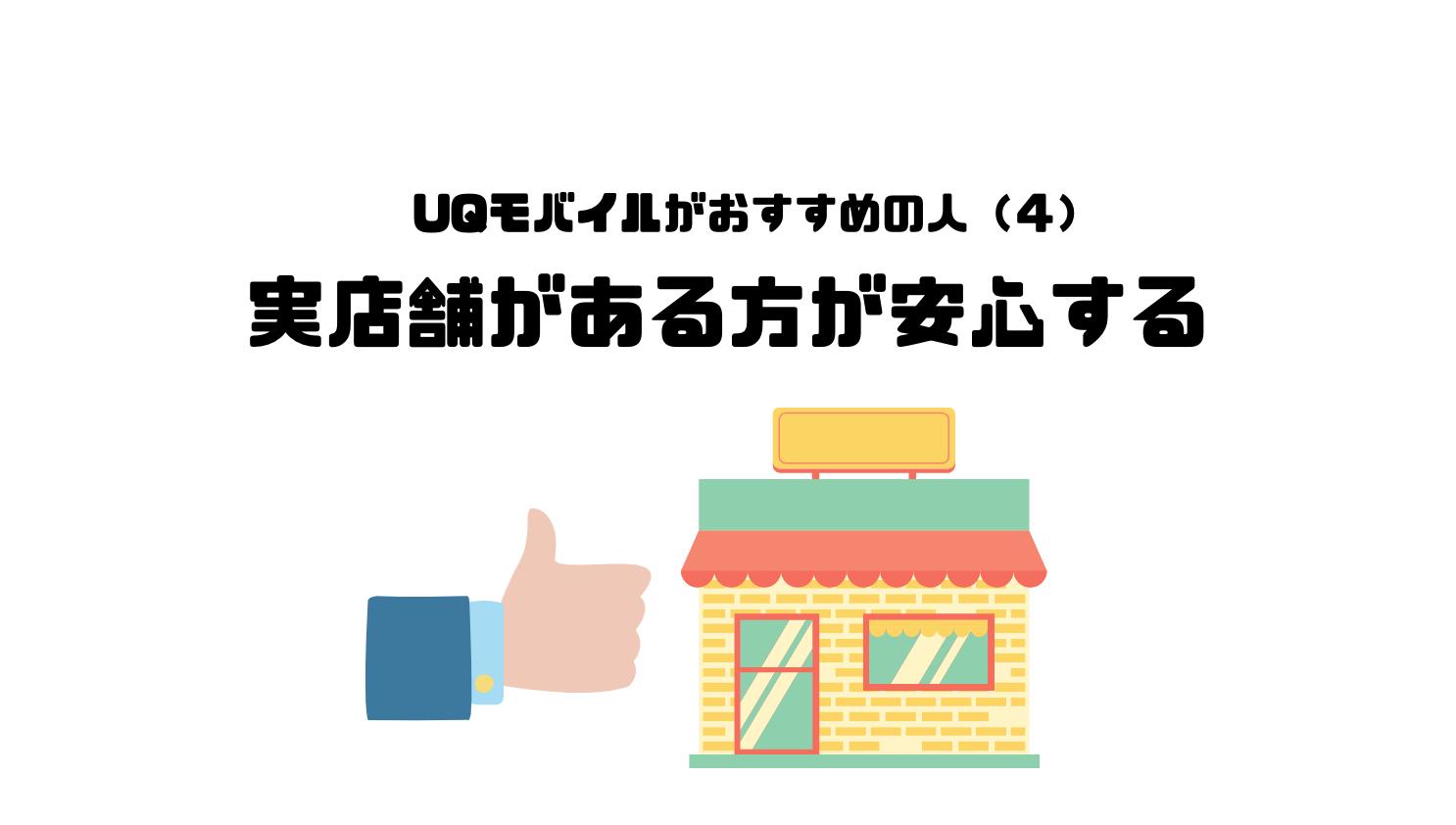 UQモバイル_口コミ_評判_おすすめ_実店舗